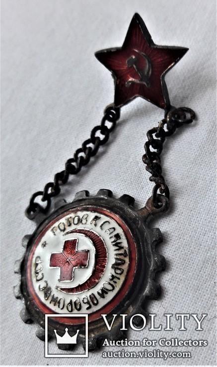Знак Готов к санитарной обороне СССР, 1 степень, копия, 1934 год, фото №10