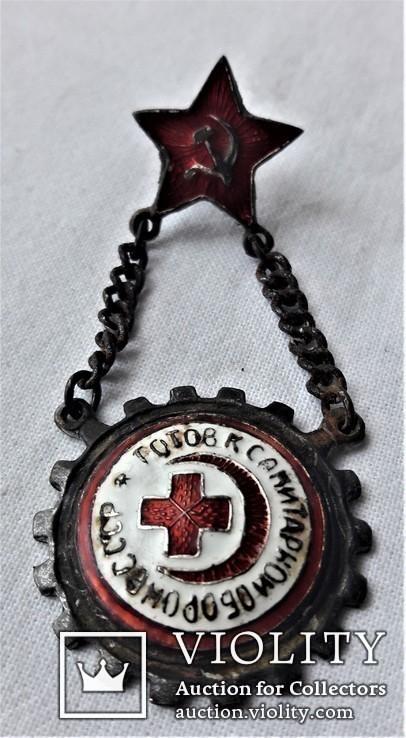 Знак Готов к санитарной обороне СССР, 1 степень, копия, 1934 год, фото №13