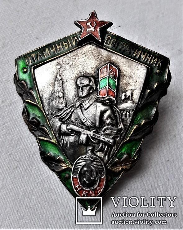Знак Отличный пограничник НКВД, копия, сборный на заклепках, фото №13