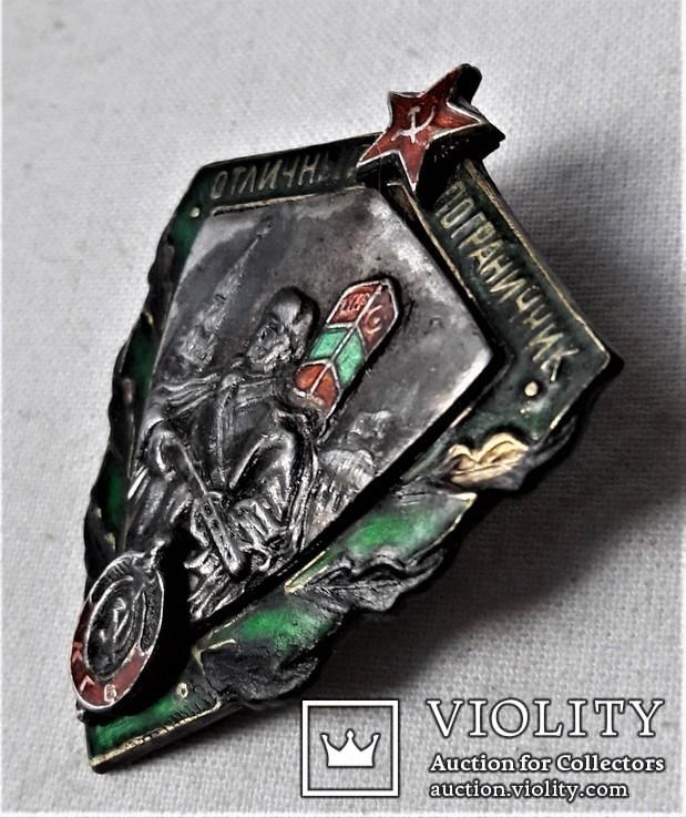Знак Отличный пограничник КГБ, копия, сборный на заклепках, фото №11