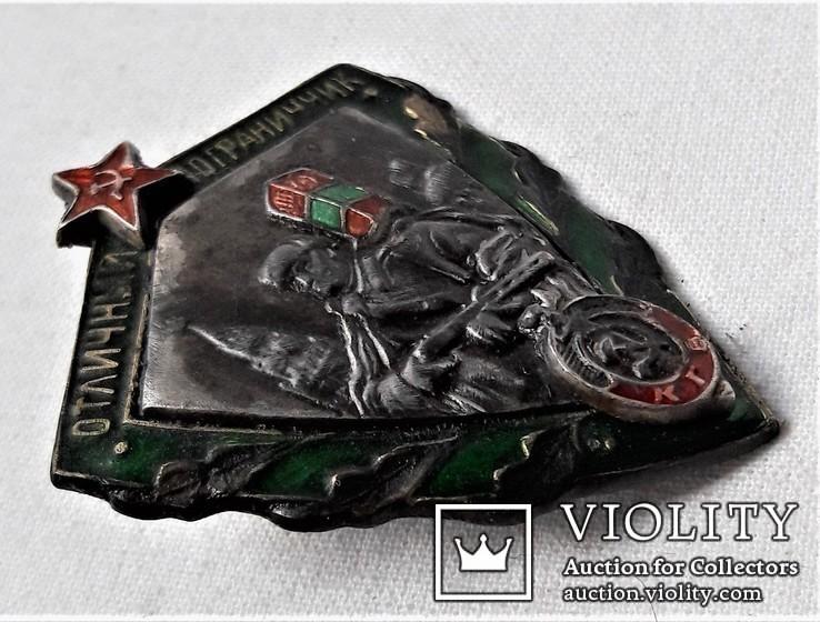 Знак Отличный пограничник КГБ, копия, сборный на заклепках, фото №13