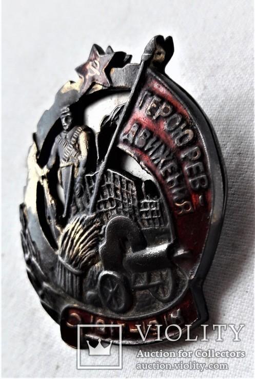 Знак Герою революционного движения, малый, тип2, копия, 1932г, №24964, фото №11
