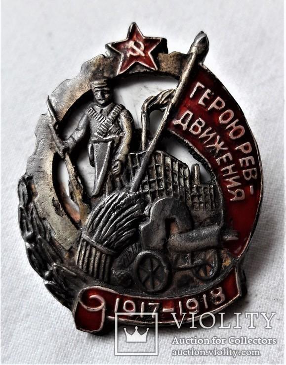 Знак Герою революционного движения, малый, тип2, копия, 1932г, №24964 мондвор, фото №3