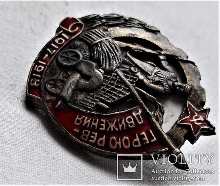 Знак Герою революционного движения, малый, тип2, копия, 1932г, №24964 мондвор, фото №11