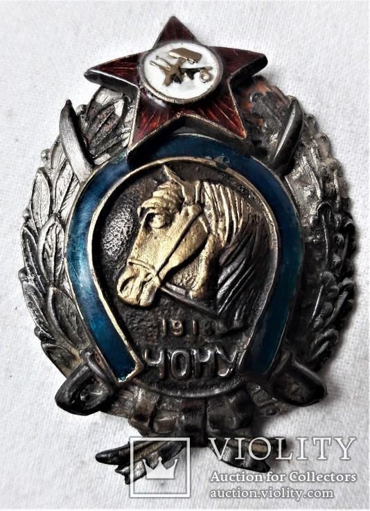 Знак ЧОНУ Части Особого назначения Украины, ВЧК-ГПУ, копия, №0034, 1918г, фото №2