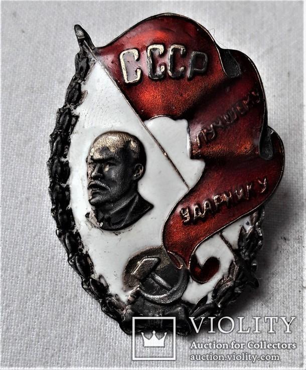 Знак Лучшему ударнику СССР, копия, 1932г, №0057, фото №3