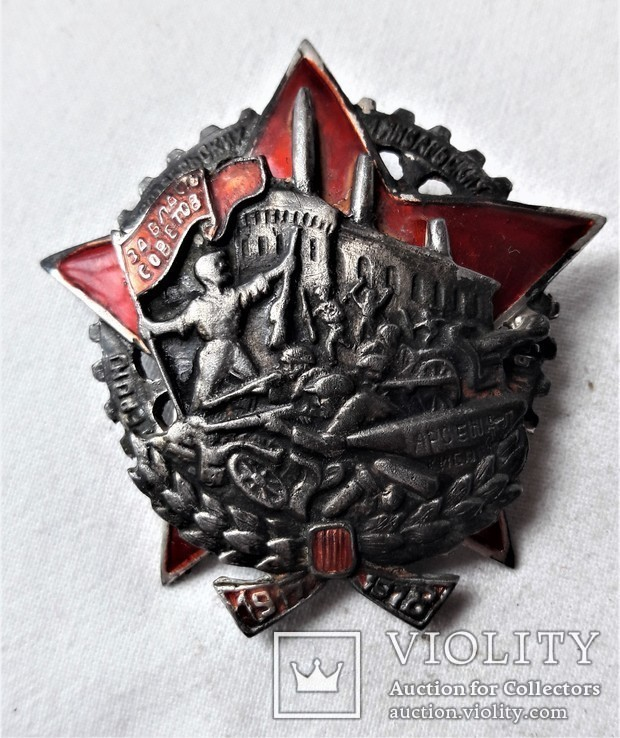Знак Герою событий на заводе Арсенал, копия, 1927г, №0054, фото №2