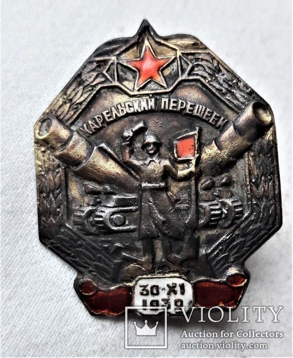 Знак За бои на Карельском перешейке СССР, копия, 1939г, №077, фото №3