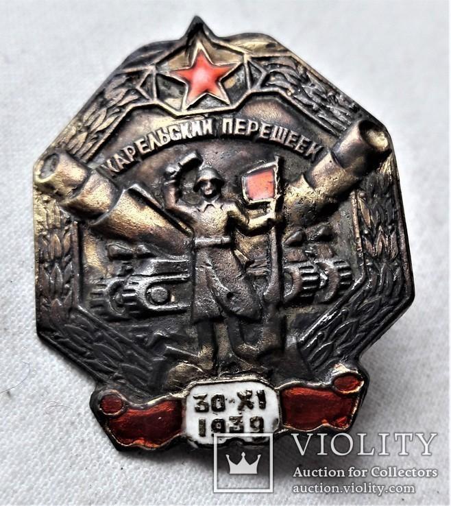 Знак За бои на Карельском перешейке СССР, копия, 1939г, №077, фото №2