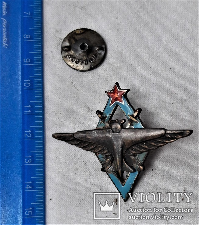 Знак Летчик ВВС РККА авиац. училищ, копия, №0049, фото №4