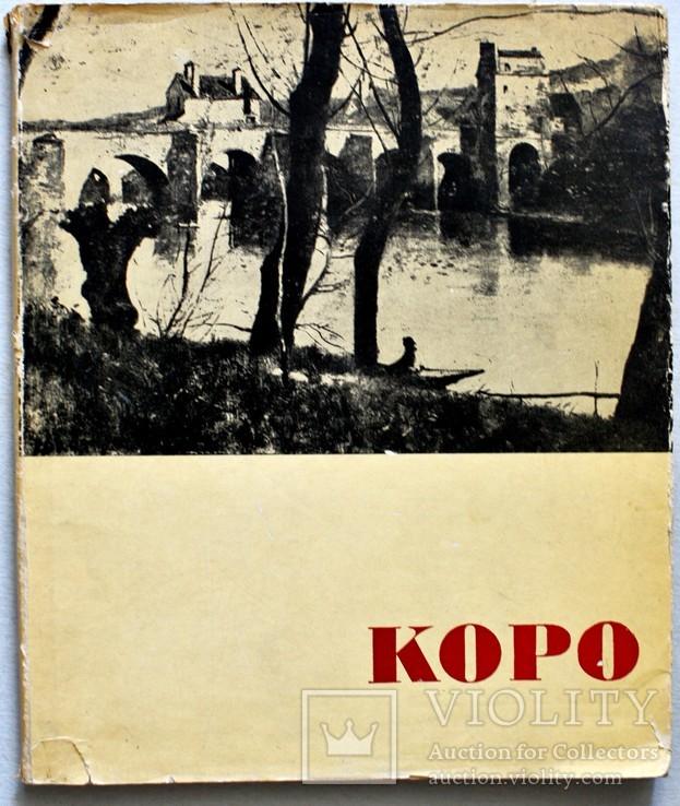 Камилл Коро, фото №2