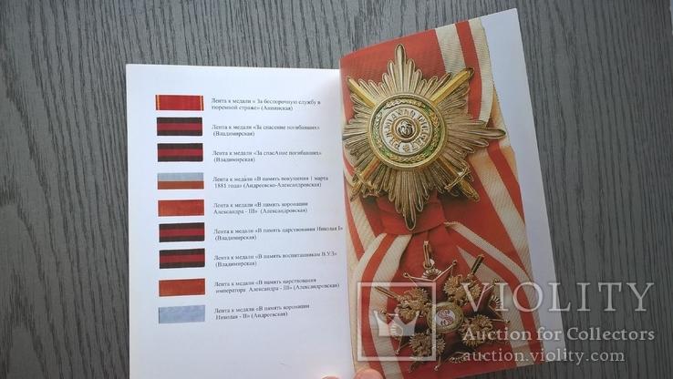 Ленты к орденам и медалям царской России, фото №4