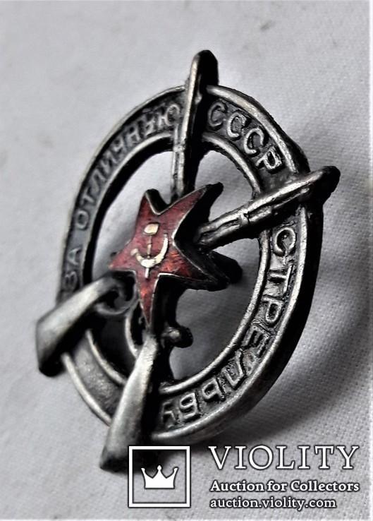 Знак За Отличную стрельбу, СССР, для родов войск кроме артиллерии, копия, №048, 1928г, фото №11