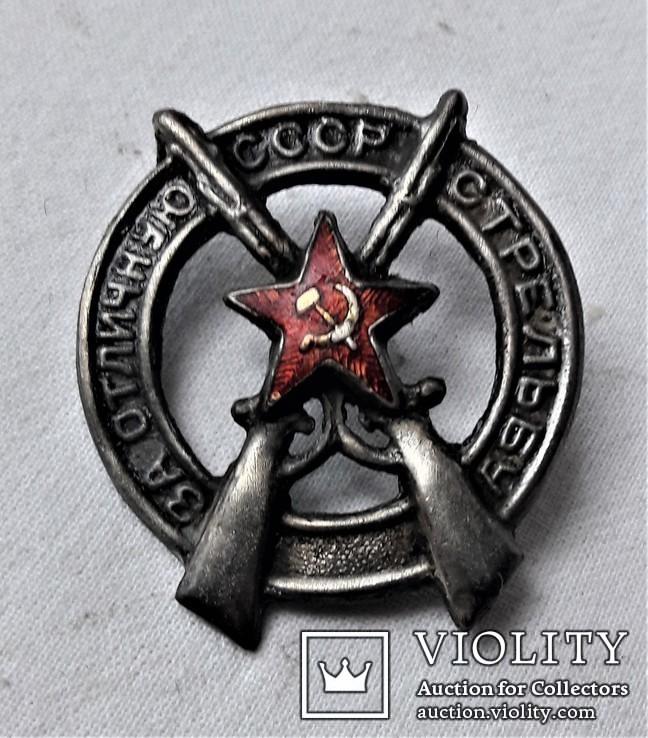 Знак За Отличную стрельбу, СССР, для родов войск кроме артиллерии, копия, №048, 1928г, фото №2