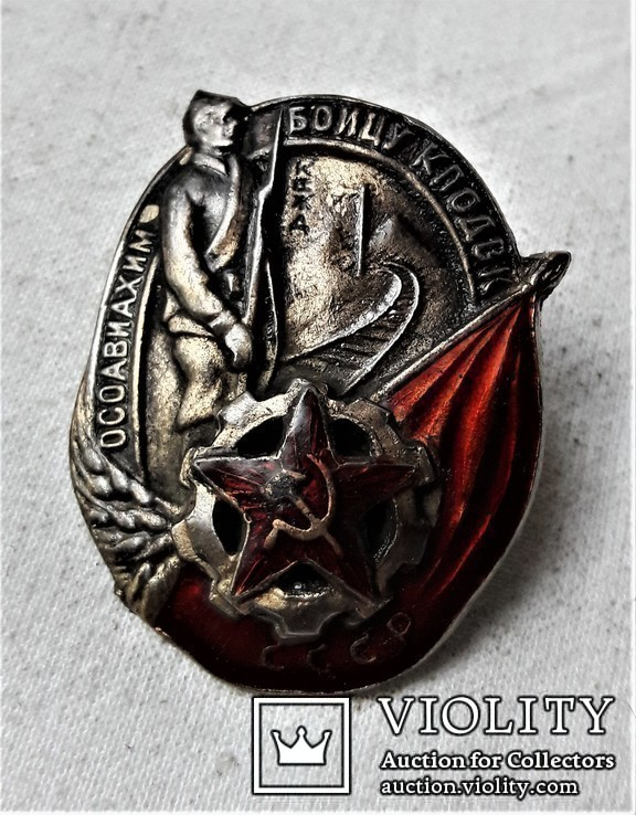 Знак Бойцу КПОДВК, ОСОАВИАХИМ, КВЖД, пограничник, копия, 1930г, №341, фото №2