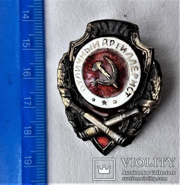 Знак Отличный Артиллерист, СССР, копия, фото №5