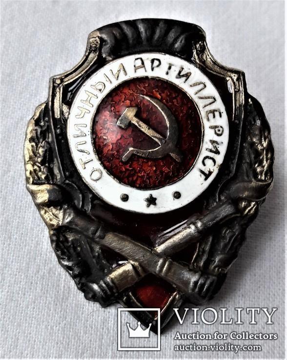 Знак Отличный Артиллерист, СССР, копия, фото №2