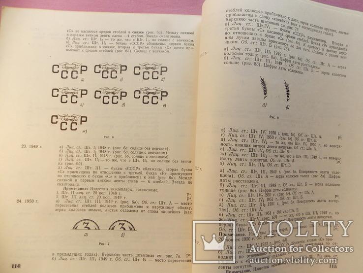 """1978 г. """" Советский коллекционер""""  № 16., фото №8"""