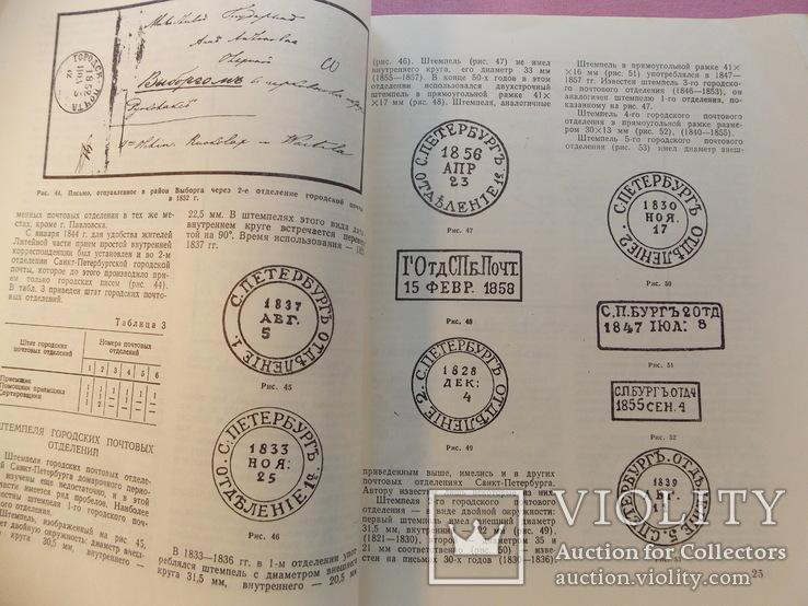 """1978 г. """" Советский коллекционер""""  № 16., фото №11"""