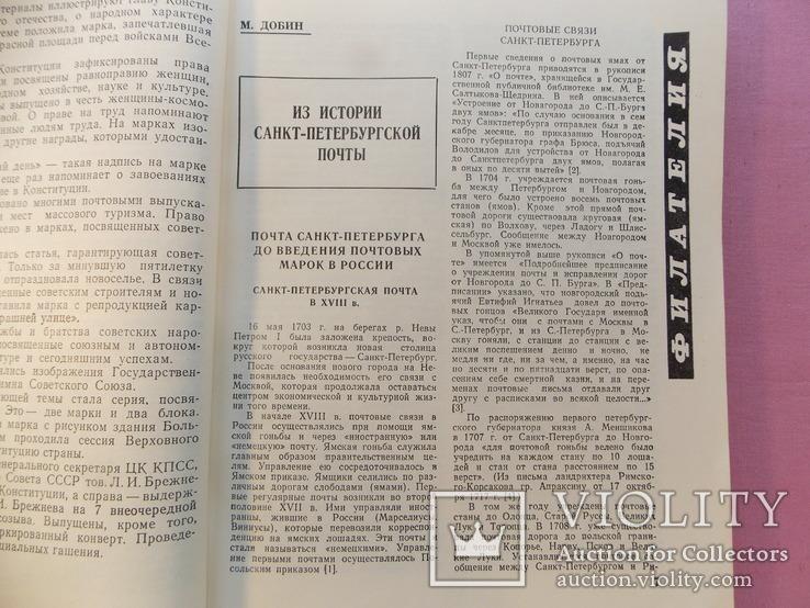 """1978 г. """" Советский коллекционер""""  № 16., фото №12"""