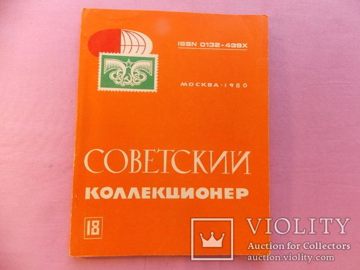 """1980 г. """" Советский коллекционер""""  № 18., фото №2"""