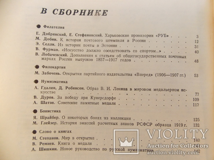 """1980 г. """" Советский коллекционер""""  № 18., фото №5"""