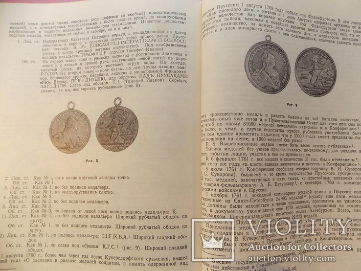 """1980 г. """" Советский коллекционер""""  № 18., фото №6"""