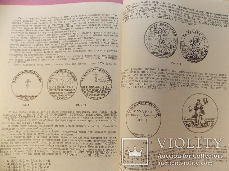 """1980 г. """" Советский коллекционер""""  № 18., фото №7"""