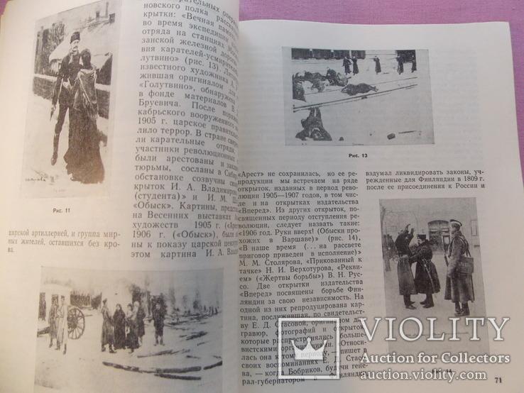 """1980 г. """" Советский коллекционер""""  № 18., фото №10"""