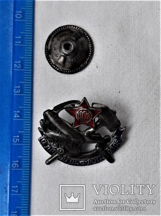 Знак ОДВФ Членский, Общество Друзей Воздушного Флота, копия, 1923г, №0641, фото №4