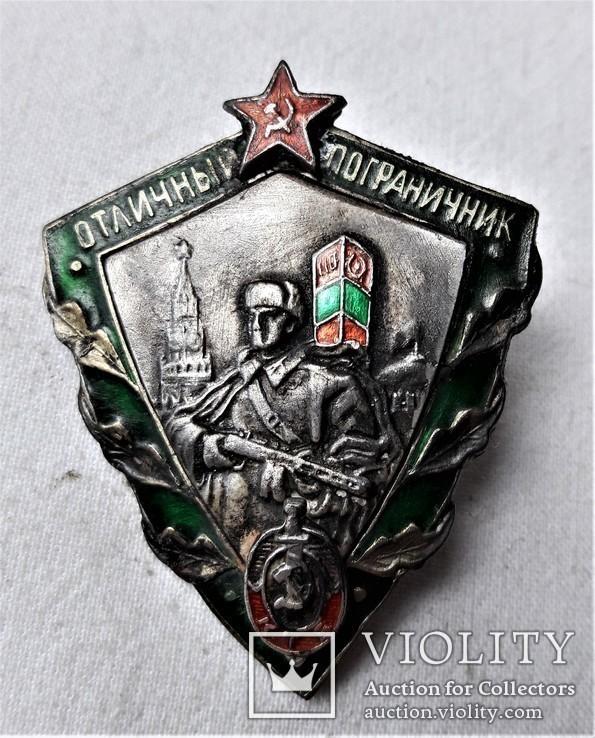 Знаки 3 шт. Отличный пограничник МГБ, НКВД, КГБ, копии, 1940гг, сборные на заклепках, фото №12