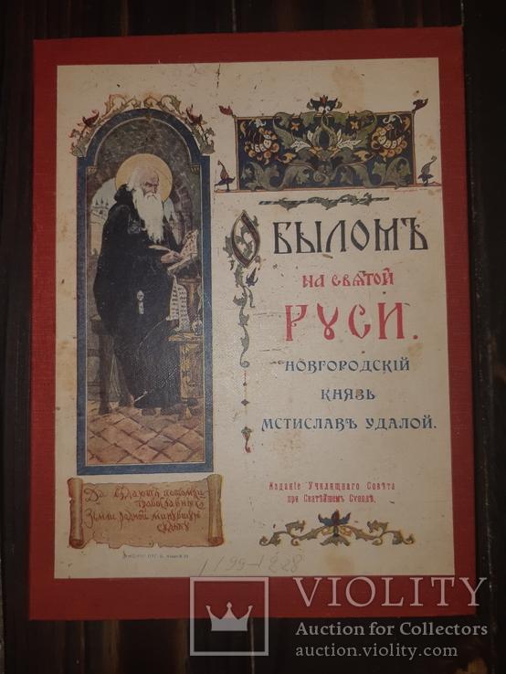 1914 Новгородский князь Мстислав Удалой