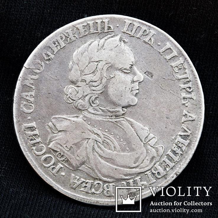 Рубль 1718 года (R)