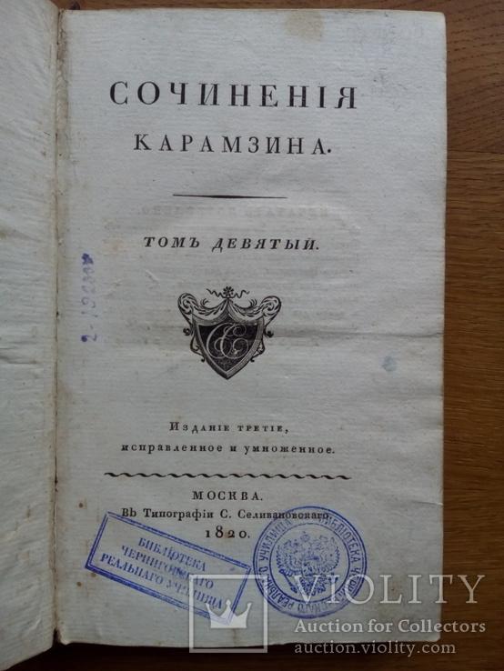 Карамзин 1820 История Прижизненное издание, фото №3