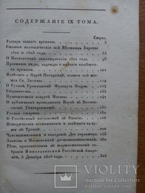 Карамзин 1820 История Прижизненное издание, фото №4