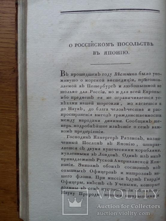 Карамзин 1820 История Прижизненное издание, фото №6