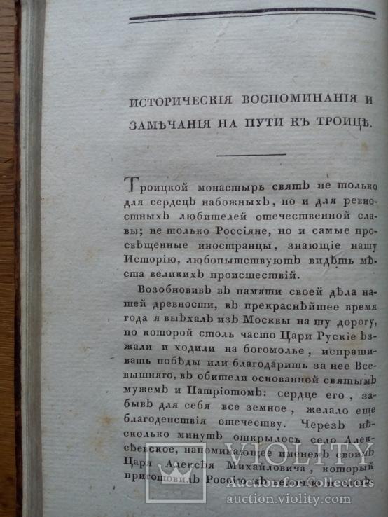 Карамзин 1820 История Прижизненное издание, фото №7