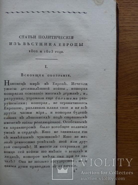 Карамзин 1820 История Прижизненное издание, фото №8