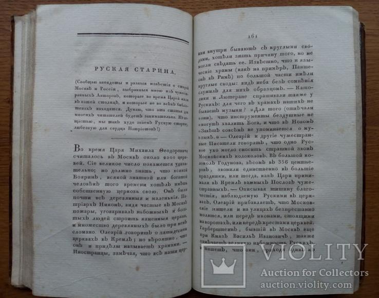Карамзин 1820 История Прижизненное издание, фото №10