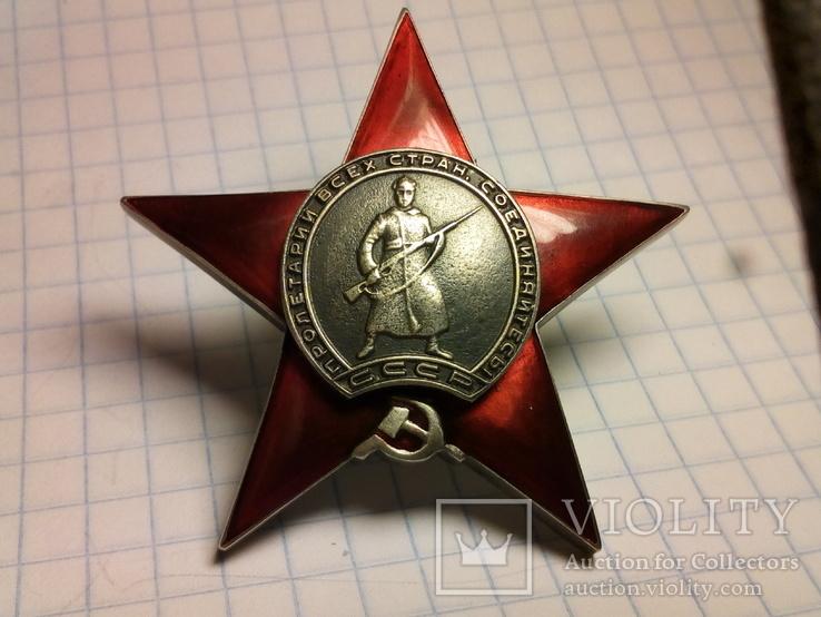 Орден Красной звезды Гознак КОПИЯ, фото №2