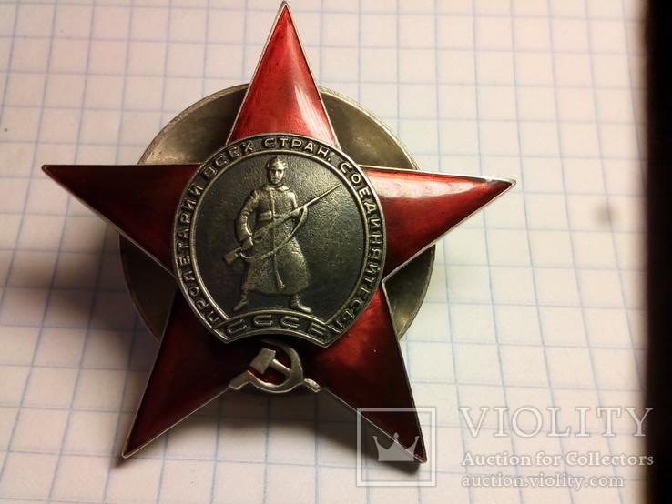 Орден Красной звезды Гознак КОПИЯ, фото №4