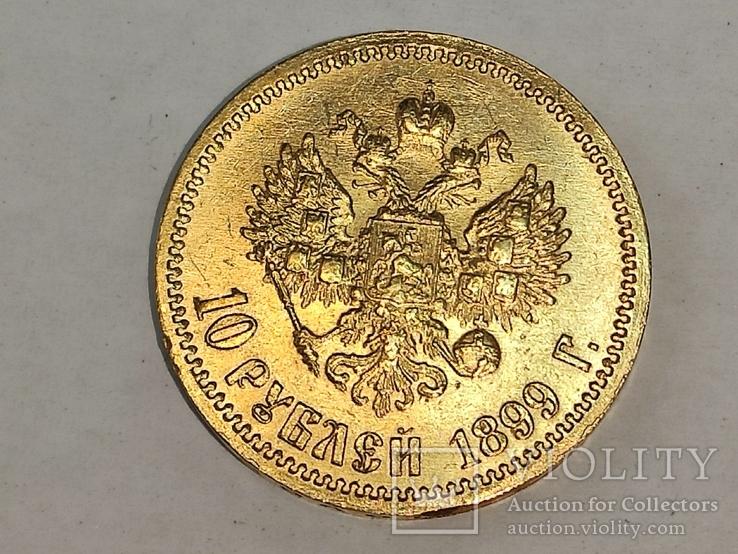 10 рублей 1899 ФЗ.