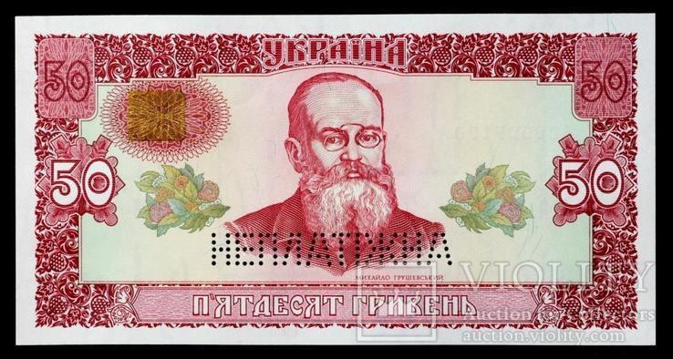 Банкнота Украины 50 грн. 1992 г. ПРЕСС