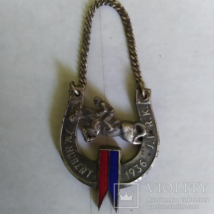 Призовой жетон соревнований по конному спорту Школы унтер-офицеров резерва кавалерии 1936г