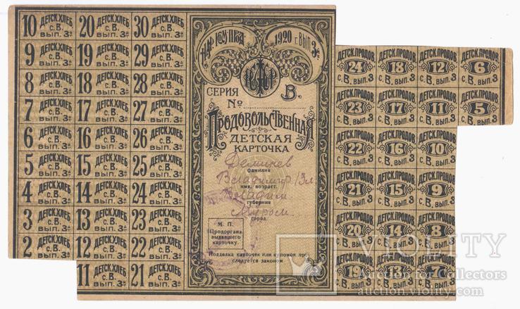Продовольственная детская карточка, РСФСР, 1920 год