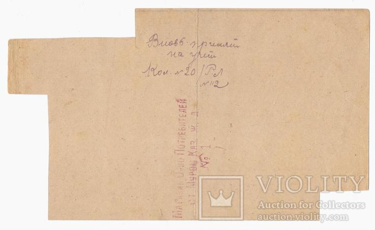 Продовольственная детская карточка, РСФСР, 1920 год, фото №3