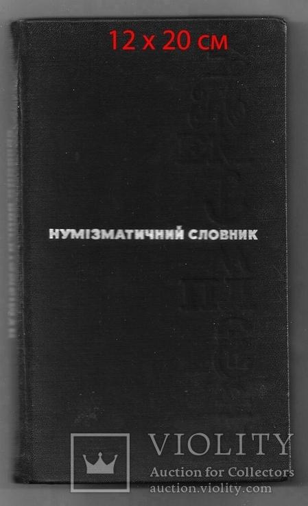 Нумізматичний словник 1972 р.