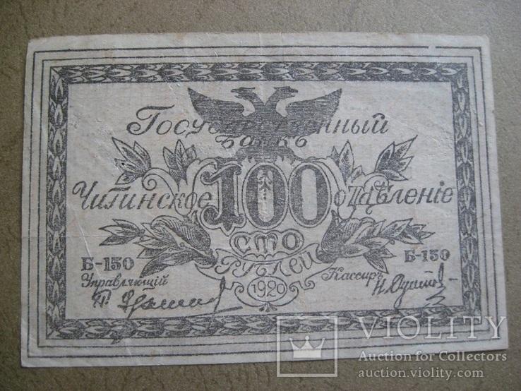 100 р. ПРВО  Атаман Семенов 1920 г