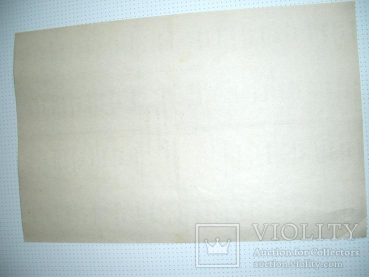 УССР,отрезные купоны,лист 100 крб,ноябрь, фото №3