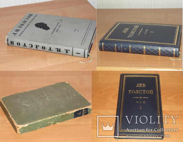 Толстой Л.Н. Полное собрание сочинений в 90 томах 1928г., фото №9
